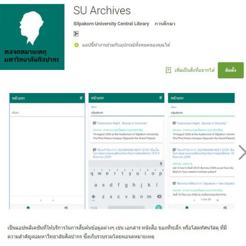 SU Archives Application