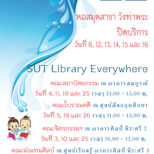 SUT Library Everywhere
