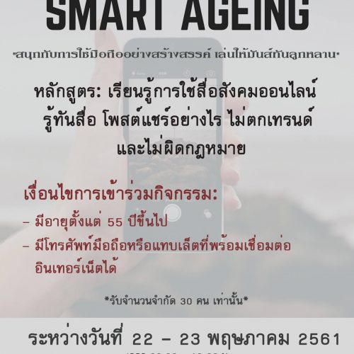 Smart Ageing