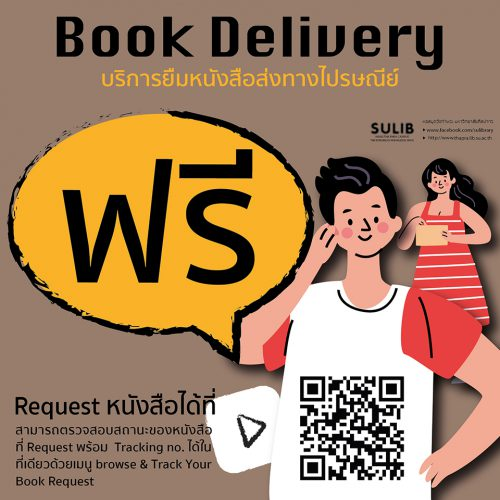 Book Delivery Update